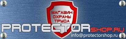 магазин охраны труда Протекторшоп в Уфе
